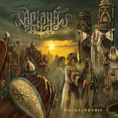 Play & Download Vozrozhdenie by Arkona | Napster