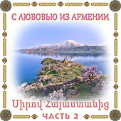Play & Download С любовью из Армении 2 by Various Artists | Napster