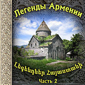 Play & Download Легенды Армении 2 by Various Artists | Napster
