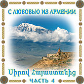Play & Download С любовью из Армении 4 by Various Artists | Napster