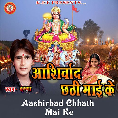 Play & Download Aashirbad Chhath Mai Ke by Krishna | Napster
