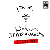 Play & Download Proksenio by Notis Sfakianakis (Νότης Σφακιανάκης) | Napster
