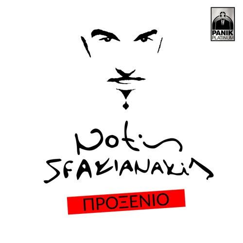 Proksenio by Notis Sfakianakis (Νότης Σφακιανάκης)