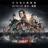 Play & Download Bridge of Fate (Ending Credit Theme Song of ''The Great Wall'') by Tan Weiwei | Napster