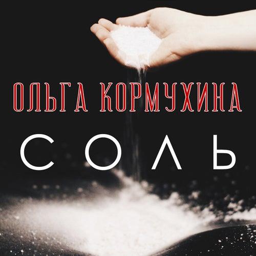 Play & Download Соль by Ольга Кормухина | Napster