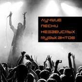 Лучшие песни независимых музыкантов by Various Artists