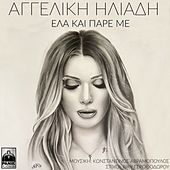 Ela Kai Pare Me by Aggeliki Iliadi (Αγγελική Ηλιάδη)