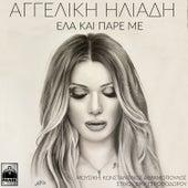 Play & Download Ela Kai Pare Me by Aggeliki Iliadi (Αγγελική Ηλιάδη) | Napster