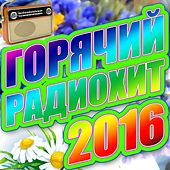 Play & Download Горячий радиохит 2016 by Various Artists | Napster