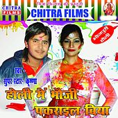 Play & Download Holi Me Bhauji Pakrail Biya by Krishna | Napster
