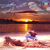 Play & Download Ei Aakaasha Tale by Various Artists | Napster