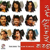 Shudhu Tomari Karone by Various Artists