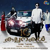 Play & Download 10 Kalpanakal (Original Motion Picture Soundtrack) by Various Artists | Napster