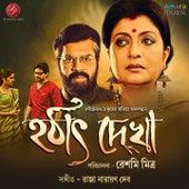 Hothat Dekha (Original Motion Picture Soundtrack) by Various Artists