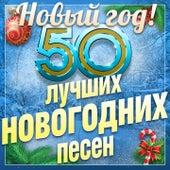 Play & Download 50 Лучших Новогодних Песен by Various Artists | Napster