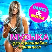 Play & Download Музыка для тренировок и фитнеса by Various Artists | Napster