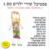 Festival Shirey Yeladim, Vol. 1 by Various Artists