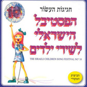 Festival Shirey Yeladim, Vol. 10 by Various Artists
