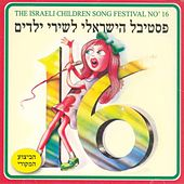 Festival Shirey Yeladim, Vol. 16 by Various Artists