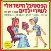 Festival Shirey Yeladim, Vol. 14 by Various Artists