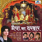 Maiya Ka Darbar by Various Artists