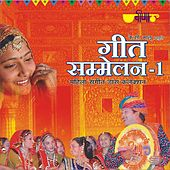 Play & Download Geet Sammelan, Vol. 1 (Mahila Sangeet) by Various Artists | Napster