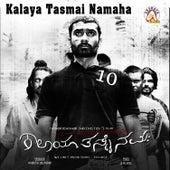 Kalaya Tasmai Namaha (Original Motion Picture Soundtrack) by Various Artists