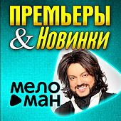 Play & Download Премьеры и новинки [МЕЛОМАН] (ТОП 40 Осень 2016) by Various Artists | Napster