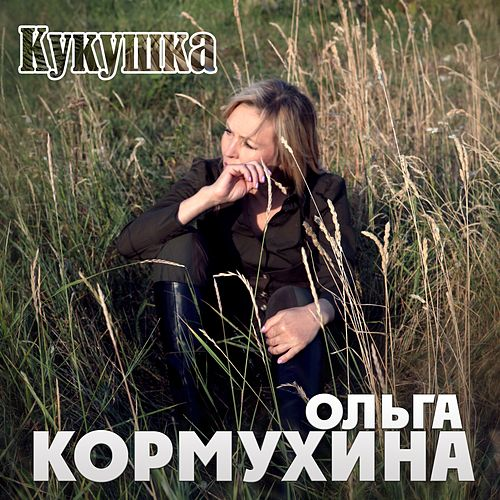 Play & Download Кукушка by Ольга Кормухина | Napster