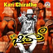 Kari Chirathe (Original Motion Picture Soundtrack) by Various Artists