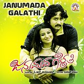 Janumada Galathi (Original Motion Picture Soundtrack) by Various Artists