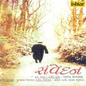 Play & Download Samvedan by Various Artists | Napster