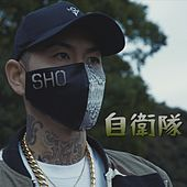 Play & Download 自衛隊 by Sho. | Napster