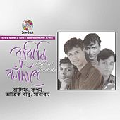 Bujhini Kadabe by Various Artists