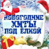 Play & Download Новогодние хиты под ёлкой by Various Artists   Napster