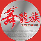 The Best of 2011 - 2016 by Various Artists