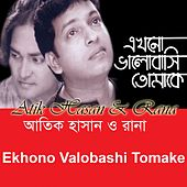 Play & Download Ekhono Valobashi Tomake by Various Artists | Napster