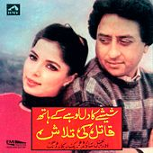 Sheeshay Ka Dil Lohe Hath Qatil Ki Talash by Various Artists