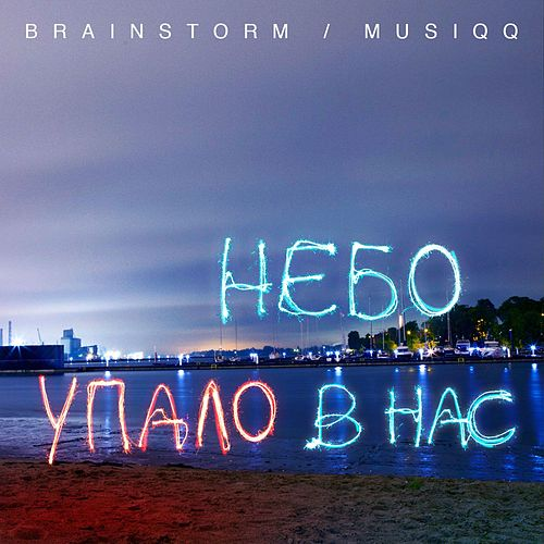 Небо упало в нас by Brainstorm