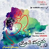 Play & Download Preethi Maathu by Various Artists | Napster