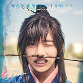 Play & Download HWARANG, Pt. 2 (Music from the Original TV Series) by Jin | Napster