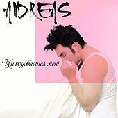 Play & Download Ти подобаєшься мені by Andreas | Napster