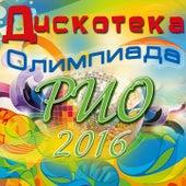 Дискотека: Олимпиада Рио 2016 by Various Artists