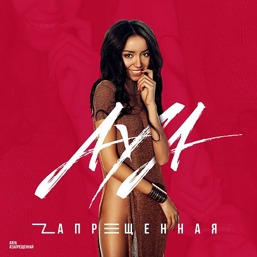 Play & Download Zапрещенная by Aya | Napster
