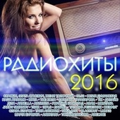 Радиохиты 2016 by Various Artists