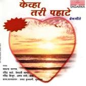 Kevha Tari Pahate by Various Artists