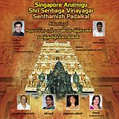Singapore Arulmigu Shri Senbaga Vinayagar Senthamizh Padalkal by Various Artists