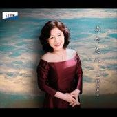 Play & Download Anatae Minawa Midori Ga Utau Nihonnokokoro by Tomohito Matsushita | Napster