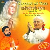 Play & Download Sarvasvi Mi Tuza by Various Artists | Napster