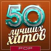 Play & Download 50 Лучших Хитов by Various Artists | Napster
